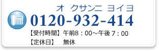 tel:0120-932-4141