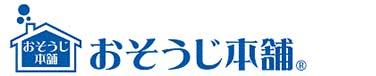 ハウスクリーニングと家事代行の全国チェーン掃除本舗®浜松城北店