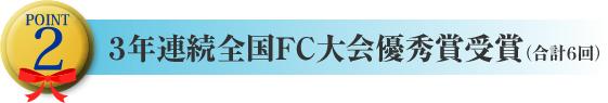 3年連続優秀賞受賞店