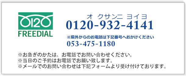 フリーダイヤル:0120-932-4141お急ぎのかた、当日予約のかたはお電話にてお問い合わせください。