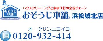 お掃除本舗®浜松城北店電話番号:0120-932-4141