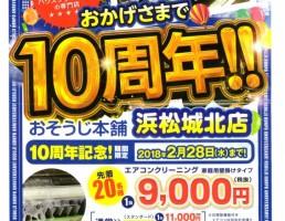 おかげさまで10周年キャンペーン!!