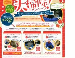 年末年始の大掃除キャンペーン開催中!!
